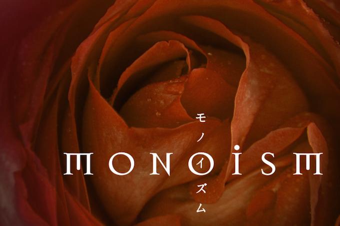 photo: 【テレビ東京】Monoism