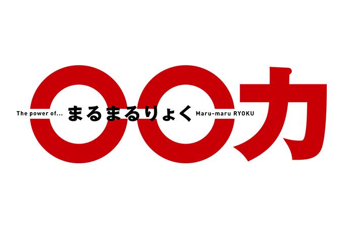 photo: 【毎日放送】〇〇力(まるまるりょく)